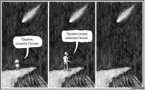 привет комета Галлея