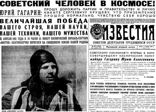 полет Гагарина, газета Известия