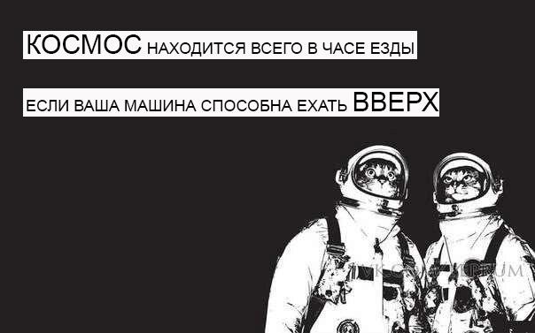 Космос находится всего в часе езды, если ваша машина может ехать вверх